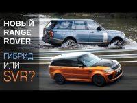 Видео тест-драйв 575-сильный Range Rover SVR