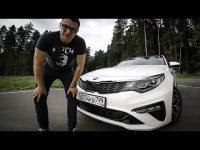 Видео тест-драйв KIA Optima от Игоря Бурцева
