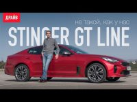 Видео тест-драйв Kia Stinger 2.0 AWD GT от портала Драйв.ру