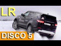Видео тест драйв Land Rover Discovery 5 от Александра Михельсона