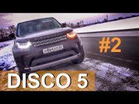 Видео тест драйв Land Rover Discovery 5 от Александра Михельсона часть 2