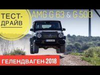 Видео тест-драйв Mercedes-AMG G 63 от АвтоРевю