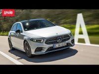 Видео тест-драйв Mercedes-Benz A-класса от Драйв.ру