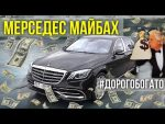 Видео тест-драйв Mercedes Maybach S-класс от Зенкевича