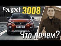 Видео тест драйв Peugeot 3008 от портала InfoCar