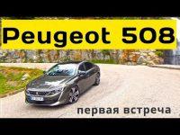 Видео тест драйв Peugeot 508 от КлаксонТВ