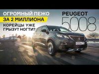 Видео тест-драйв Пежо 5008 от Мотор.ру