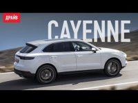 Видео тест-драйв Porsche Cayenne от Драйв.ру