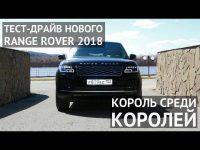 Видео тест-драйв Range Rover Vogue SE 2018