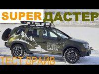 Видео тест-драйв Renault Duster 4Х4 от Александра Михельсона