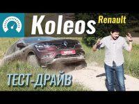 Видео тест-драйв Renault Koleos в вариатором на внедорожье