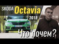 Видео тест-драйв Skoda Octavia A7 от портала  InfoCar