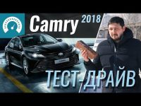 Видео тест драйв Toyota Camry 2018 от InfoCar