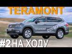 Видео тест-драйв Volkswagen TERAMONT от Александра Михельсона