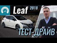 Видео тест-драйв электрического Nissan Leaf