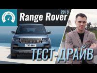 Видео тест драйв флагмана Range Rover 2018 от InfoCar