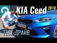 Видео тест-драйв хэтчбека KIA Ceed от InfoCar