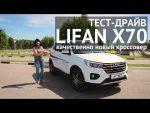 Видео тест-драйв и обзор LIFAN X70