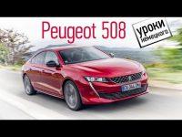 Видео тест драйв и обзор Peugeot 508 от Авторевю
