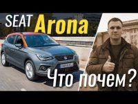 Видео тест-драйв испанского SEAT Arona от InfoCar