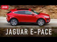 Видео тест драйв кроссовера Jaguar E-Pace от Драйв.ру