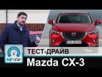 Видео тест-драйв кроссовера Mazda CX-3 от InfoCar.ua