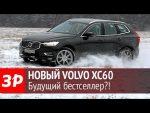 Видео тест драйв кроссовера Volvo XC60 от За Рулем