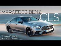 Видео тест драйв купе Mercedes CLS от Мотор.ру