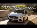 Видео тест-драйв нового Mercedes A-класса от Мотор.ру