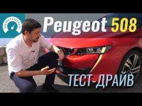 Видео тест драйв нового Peugeot 508 от InfoCar