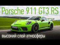 Видео тест-драйв нового Porsche 911 GT3 RS от АвтоРевю