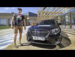 Видео тест драйв нового Subaru Legacy 2018 от Игоря Бурцева