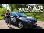 Видео тест-драйв обновленного Subaru Legacy 2018 года