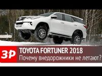 Видео тест-драйв внедорожника Toyota Fortuner от За Рулем