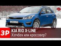Видео тест драйв внедорожного хэтчбеку Kia Rio X-Line от За Рулем