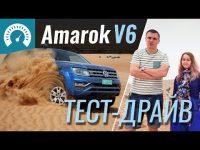 Внедорожный видео тест-драйв Volkswagen Amarok 2018