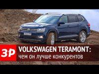 Volkswagen Teramont в новом видео тест драйве от журнала За рулем