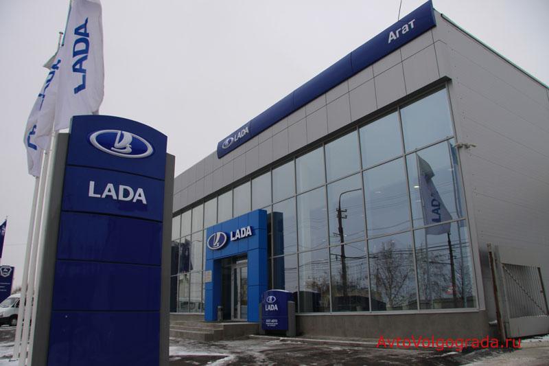 Агат — официальный дилер Лада в Волгограде | Авто Волгограда
