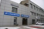 П-Сервис - официальный дилер Lifan в Волгограде