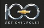 Уникальные предложения на автомобили в честь 100 лет Chevrolet от Пума-Авто