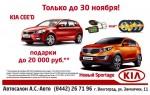 Супер предложения на автомобили Kia Ceed и Kia Sportage от А.С.-Авто!