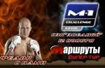 Телепрограмма Маршруты и M-1 Challenge в Астрахани