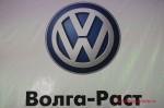 Открытие VW-центра Волга-Раст Волгоград 3