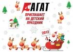 Детский Новогодний праздник компании АГАТ!