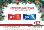 Сервисная программа от А.С.-Авто: Подарки под новый год.