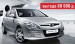 Купите Hyundai i30 с выгодой до 60 000 руб.