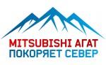 АГАТ Mitsubishi покоряет Север!