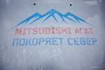 Mitsubishi Агат покоряет север Фото 01