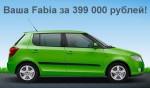 Ваша Fabia за 399 000 рублей!