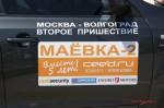 Второй автопробег KIA Cee'd клуба при поддержке А.С.-Авто